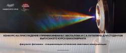 Итоги Конкурса на присуждение I премии имени В.Г. Беспалова и  С.Э. Путилина для студентов выпускного курса бакалавриата